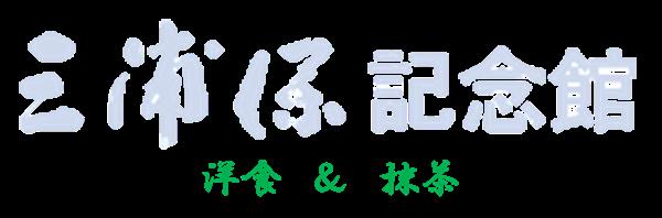 三浦保記念館